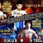 http://www.tbs.co.jp/sports/boxing/match20170913/