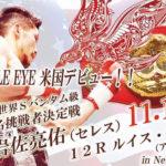 岩佐亮佑、IBF指名挑戦者決定戦11月19日アメリカ開催!