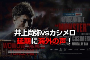 『井上尚弥vsカシメロ戦』延期に海外の声!