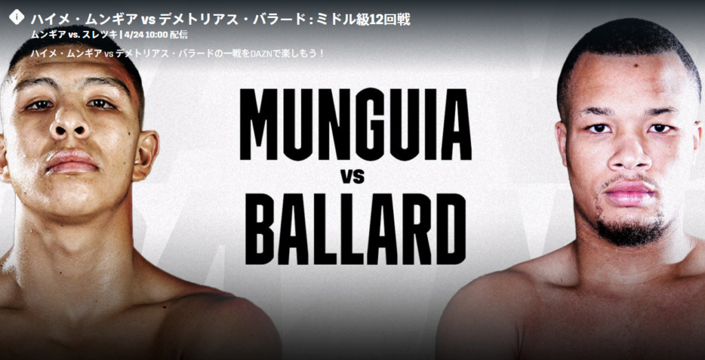 DAZN4月24日 ミドル級WBC1位ハイメ・ムンギアvs無敗バラード【放送決定】