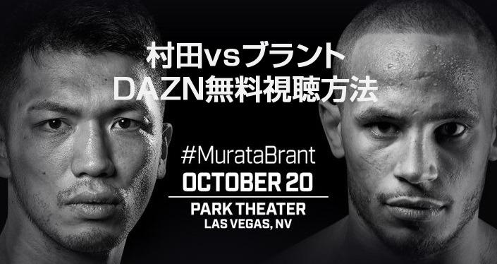 10月21日村田諒太vsブラントの試合を無料で観戦。テレビは放送なし。
