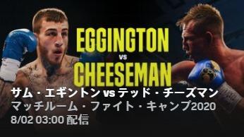 2020年8月2日 IBFインターナショナルスーパーウェルター級タイトル戦  サム・エギントン vs テッド・チーズマン