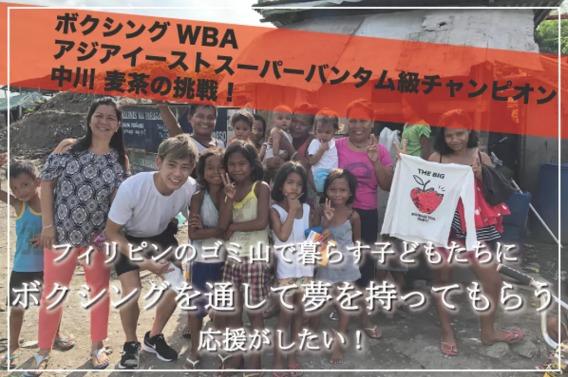 日本Sバンタム級1位 中川麦茶の挑戦「フィリピンのゴミ山で暮らす子どもたちにボクシングを通して夢を持ってもらいたい」
