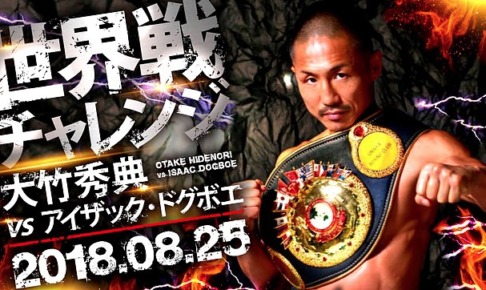 【大竹秀典】2度目の世界挑戦。8月25日WBO世界S.B級王者ドグボエに挑戦!