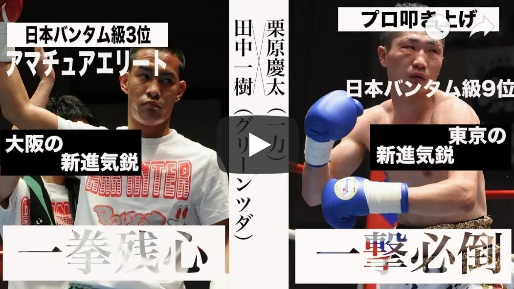 【騒然のKO】田中一樹vs栗原慶太 バンタム級8回戦 CRASH BOXING