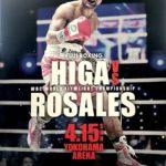 【結果】比嘉vsロサレス、WBC世界フライ級タイトルマッチ