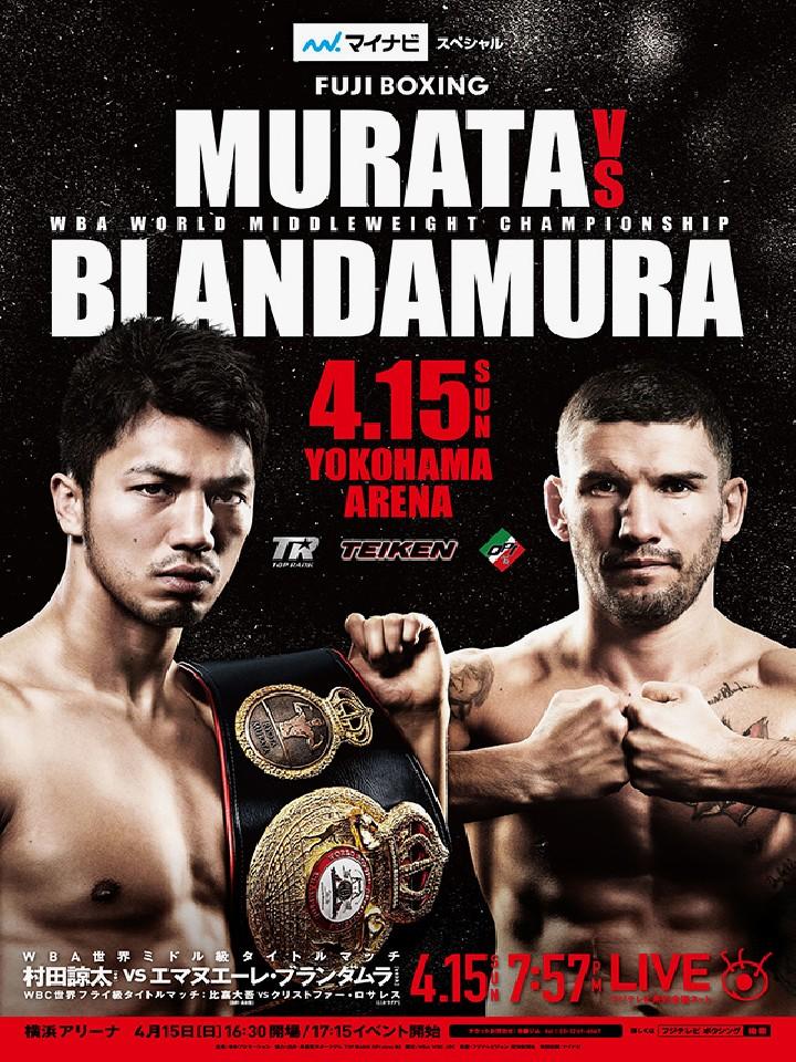 【結果】村田vsブランダムラ、WBC世界フライ級タイトルマッチ