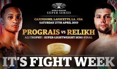 狼vs蜂【結果・ライブ速報】レジス・プログレイスvsキリル・レリク WBSS2スーパーライト級準決勝 2019年4月28日