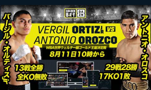 8月11日(日曜)全KO無敗バージル・オルティスjr.vsアントニオ・オロスコ