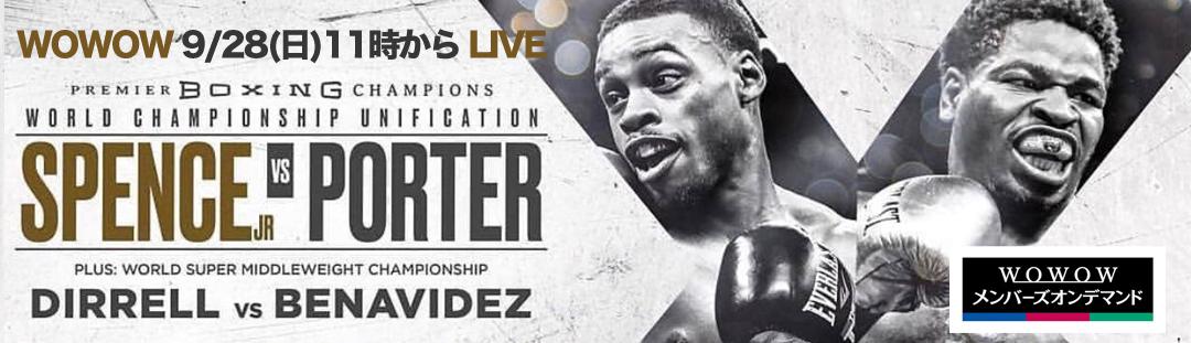 ■9/28(日)午前11:00頃 WBC・IBF世界ウェルター級王座統一戦 エロール・スペンス vs ショーン・ポーター