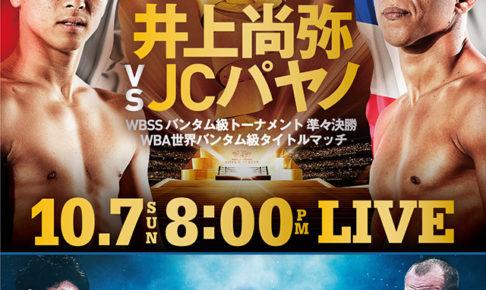 10月7日WBSS井上尚弥TV情報