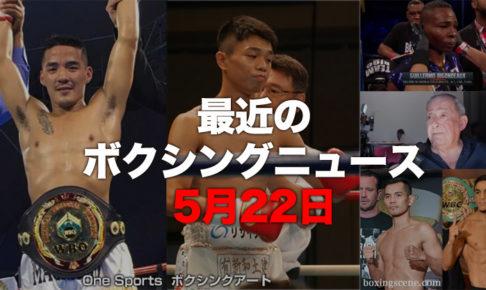【中谷潤人vsマグラモ7月4日候補日】最近のボクシングニュース5月22日
