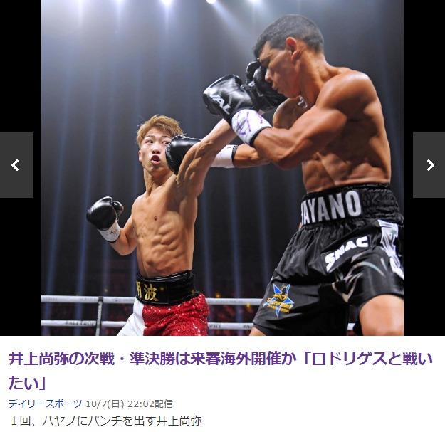 ワンツーのジャブ|井上尚弥の放ったパンチ数・・・井上対パヤノ2018年10月7日