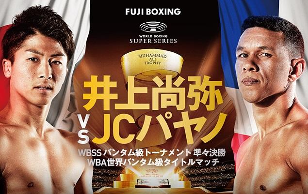 【結果・動画】井上尚弥vsパヤノWBSS一回戦・WBA世界バンタム級タイトルマッチ