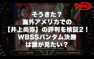 そうきた?海外アメリカでの【井上尚弥】の評判や反応を検証2!WBSSバンタム決勝は誰が見たい?