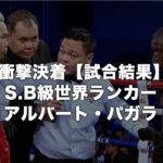 衝撃決着【結果】S.B級世界ランカーのアルバート・パガラ対クラムパ