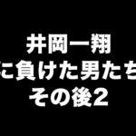井岡一翔に負けた男たちのその後2!年末ニエテスと世界戦。