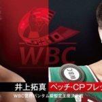 WBC世界ライトフライ級タイトルマッチ 王者:拳四朗 vs サウル・フアレス