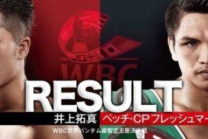 【速報・結果・LIVE】井上拓真vsペッチ(サラパット)WBC世界バンタム級暫定王座決定戦