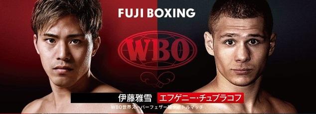 WBO世界スーパーフェザー級タイトルマッチ 王者:伊藤雅雪 vs イフゲニー・シュプラコフ