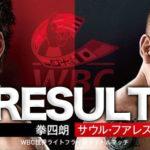 圧倒?【速報・結果】拳四朗vsサウル・フアレス WBC世界ライトフライ級タイトルマッチ