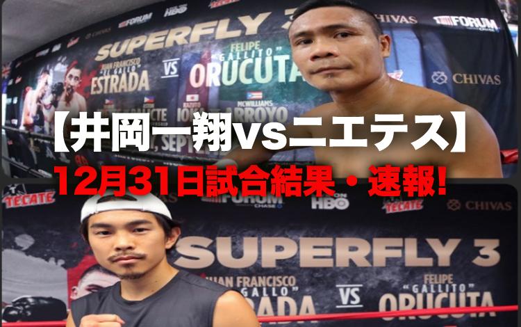 【速報・結果・LIVE】井岡一翔vsドニー・ニエテス WBO世界スーパーフライ級王座決定戦