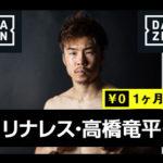 日本DAZNで【高橋竜平vsTJ・ドヘニー】【ホルヘ・リナレス】【井上岳志】配信決定!