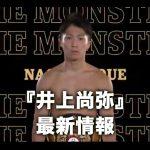 最新情報【井上尚弥vsロドリゲス】公開練習、WBSS終了後トップランクと契約?