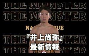 最新情報【井上尚弥vsロドリゲス】 前日計量、WBSS終了後トップランクと契約?