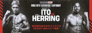 【伊藤雅雪】5月26日対戦相手情報『ジャメル・ヘリング』