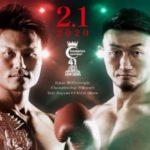 【結果・ライブ速報】日本王者 永野祐樹vs世界ランカー小原佳太 2020年2月1日