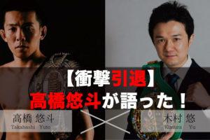 衝撃引退の高橋悠斗が語った!!オンライントークショー