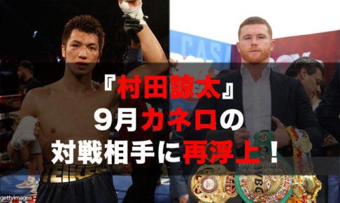『村田諒太』2020年9月カネロの対戦相手に再浮上!
