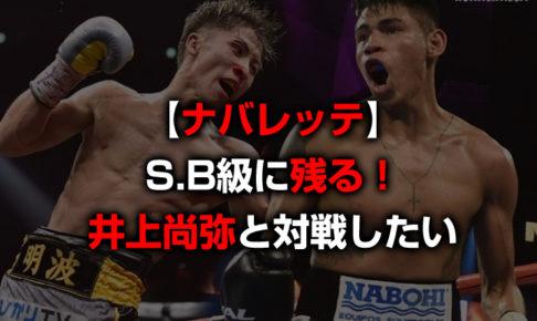 井上尚弥を倒せる男ナバレッテがスーパーバンタムに残る決断!