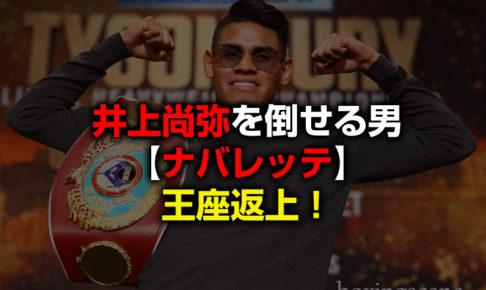 WBO世界S.B級王者エマヌエル・ナバレッテ王座返上!