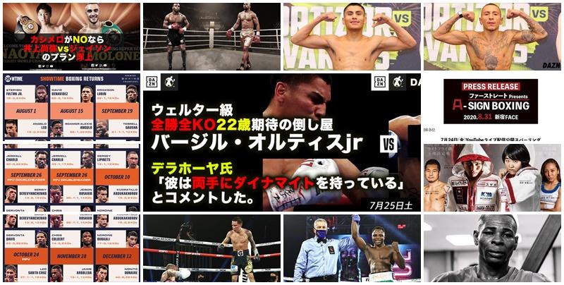 【ウェルター級全勝全KOオルティス25日試合】最近のボクシングニュース7月24日