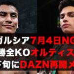ライアン・ガルシア7月4日NG、全勝全KOバージル・オルティスjrが7月下旬にDAZN再開メイン!