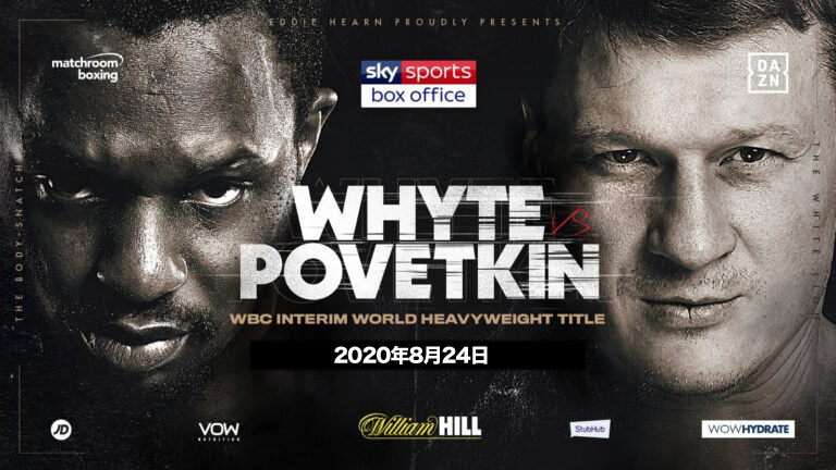 ■8月24日(日本時間:早朝)WBCヘビー級1位ディリアン・ホワイトvs.元暫定王者ポベトキン @イギリス