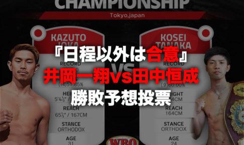 『日程以外は合意』井岡一翔vs田中恒成【勝敗予想投票】