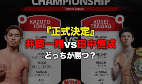 【正式決定】井岡一翔vs田中恒成 どっちが勝つ?勝敗投票募集中