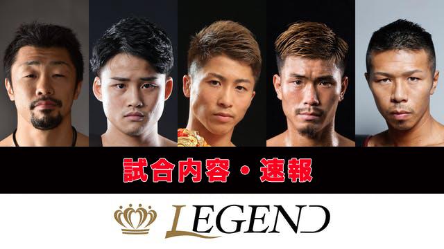 LEGEND【結果・ライブ速報】井上尚弥vs比嘉大吾 2021年2月11日