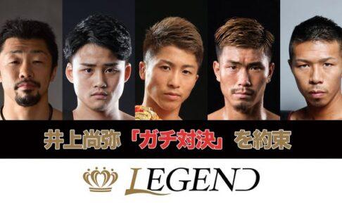 20210211井上尚弥参戦のチャリティーボクシングイベント『LEGEND』をU-NEXTでライブ配信決定!