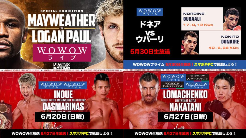 【WOWOW】スケジュール『5月6月生放送4試合ドネア、メイウェザー、井上尚弥、中谷正義』