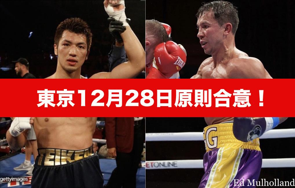 『村田諒太vsゴロフキン』東京12月28日原則合意!