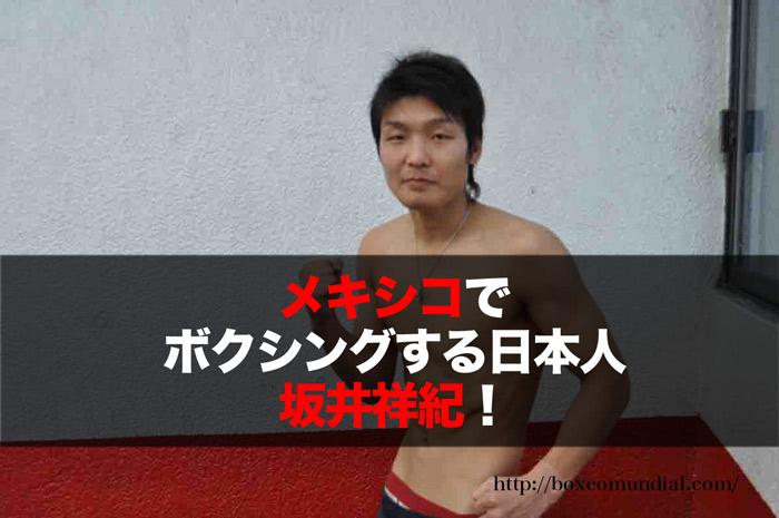 坂井祥紀 (Shoki Sakai ) メキシコでボクシングする日本人