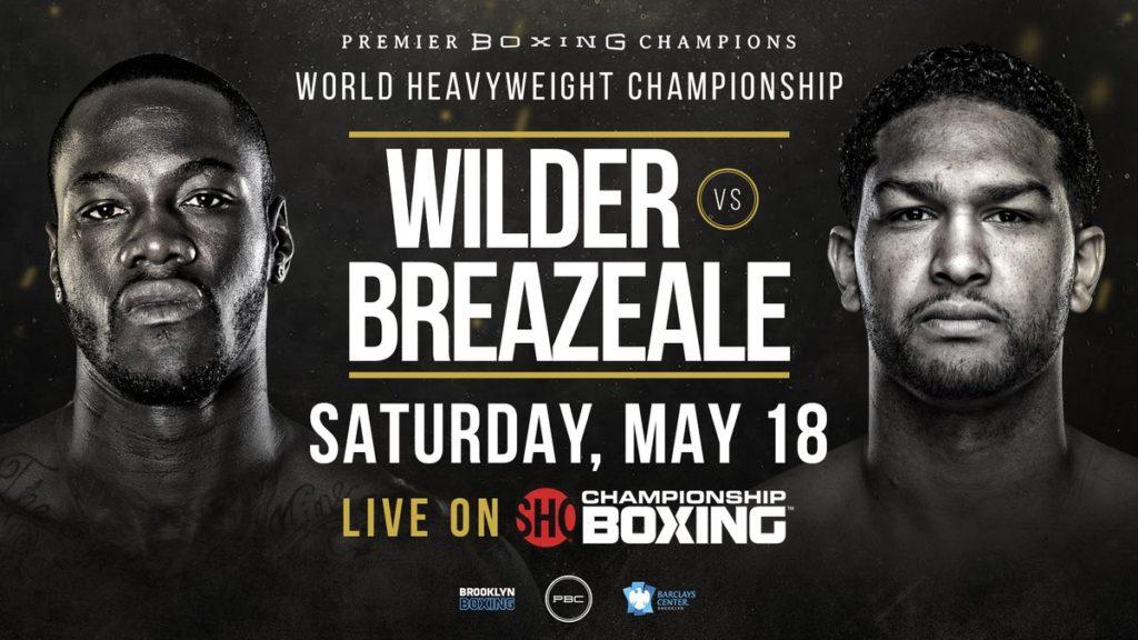 5月19日WBC世界ヘビー級タイトルマッチ【ディオンテイ・ワイルダー 】