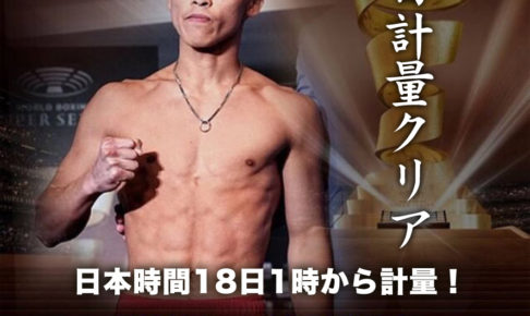 前日計量一発クリア【井上尚弥vsエマニュエル・ロドリゲス】