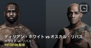 7月21日WBCヘビー級暫定王座決定戦ディリアン・ホワイトvsオスカル ...