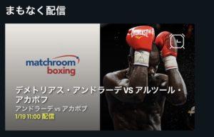 アンドラーデvs アカボフ日本DAZNで配信決定!