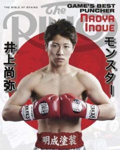 井上尚弥リングマガジン単独表紙、日本人初。今年の表紙一覧を見て凄さを確認!